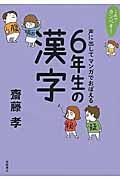 これでカンペキ!声に出してマンガでおぼえる6年生の漢字
