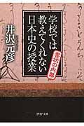 学校では教えてくれない日本史の授業書状の内幕
