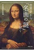 世界史から「名画の謎」を解く