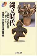 縄文時代の本