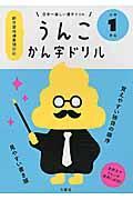 日本一楽しい漢字ドリルうんこ漢字ドリル小学1年生の本