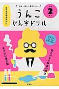 日本一楽しい漢字ドリルうんこ漢字ドリル小学2年生の本