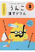 日本一楽しい漢字ドリルうんこ漢字ドリル小学3年生の本