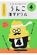 日本一楽しい漢字ドリルうんこ漢字ドリル小学4年生の本