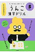 日本一楽しい漢字ドリルうんこ漢字ドリル小学5年生