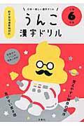日本一楽しい漢字ドリルうんこ漢字ドリル小学6年生の本