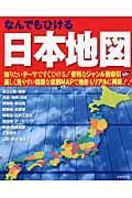 なんでもひける日本地図 2017年の本