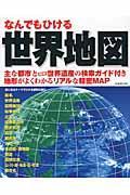なんでもひける世界地図 2017年の本