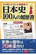 日本史100人の履歴書