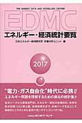 EDMC/エネルギー・経済統計要覧 2017年版