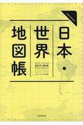 日本・世界地図帳 2017−2018年版