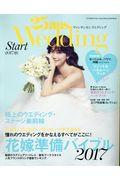 25ans Wedding Start 2017秋