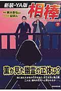 相棒season3〈新装・YA版〉 下の本