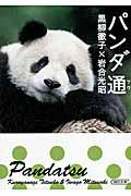 パンダ通の本