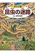 ポケット版 昆虫の迷路の本