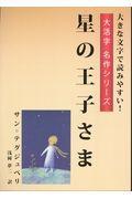 星の王子さまの本