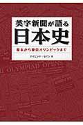 英字新聞が語る日本史の本