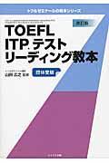 改訂版 TOEFL ITPテストリーディング教本の本