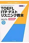 改訂版 TOEFL ITPテストリスニング教本の本