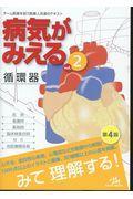 改訂第4版 病気がみえる vol.2