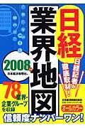 日経業界地図 2008年版の本