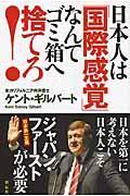 日本人は「国際感覚」なんてゴミ箱へ捨てろ!の本