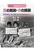シリーズ・貧困を考える 2の本