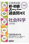公務員試験 新・初級スーパー過去問ゼミ 社会科学[改訂版]