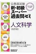 公務員試験 新・初級スーパー過去問ゼミ 人文科学[改訂版]