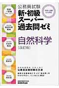 公務員試験 新・初級スーパー過去問ゼミ 自然科学[改訂版]