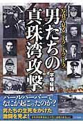 男たちの真珠湾攻撃の本
