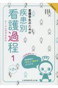 第2版 看護学生のための疾患別看護過程よくわかるBOOK Vol.1