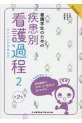 第2版 看護学生のための疾患別看護過程よくわかるBOOK Vol.2