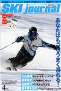 SKI journal (スキー ジャーナル) 2017年 04月号