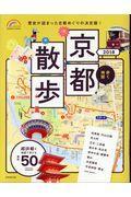歩く地図京都散歩 2018の本
