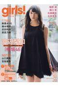 girls! VOL.49