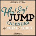【入荷予約受付】 Hey! Say! JUMP 2017年カレンダー