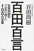 百田百言の本