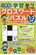 小学生の学習クロスワードパズル 1・2年生