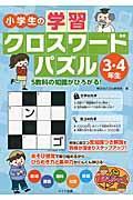 小学生の学習クロスワードパズル 3・4年生