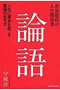 世界最高の人生指南書論語の本