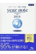 第27版 year note 2018 内科・外科編の本