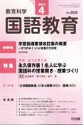 教育科学 国語教育 2017年 04月号