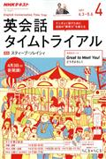 NHK ラジオ 英会話タイムトライアル 2017年 04月号の本