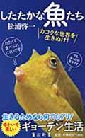 したたかな魚たちの本