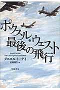 ポクスル・ウェスト最後の飛行の本