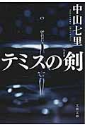 テミスの剣の本