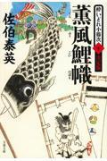 薫風鯉幟の本