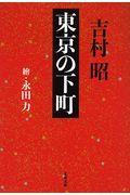 新装版 東京の下町の本