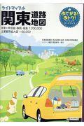 4版 関東道路地図